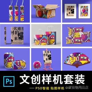 N112創意品牌禮盒袋子杯子抱枕紙盒文創產品貼圖樣機PSD設計素材 VMqD