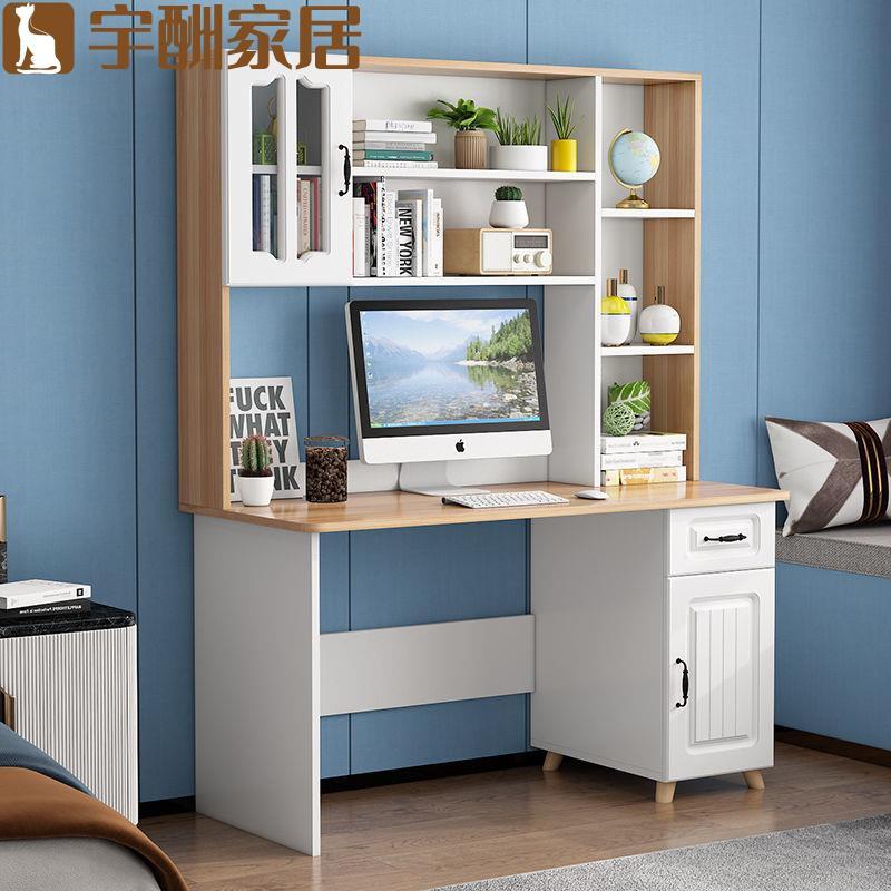 【宇酬家居】北歐書桌書架組合書柜一體家用學生寫字桌簡約現代臥室臺式電腦桌