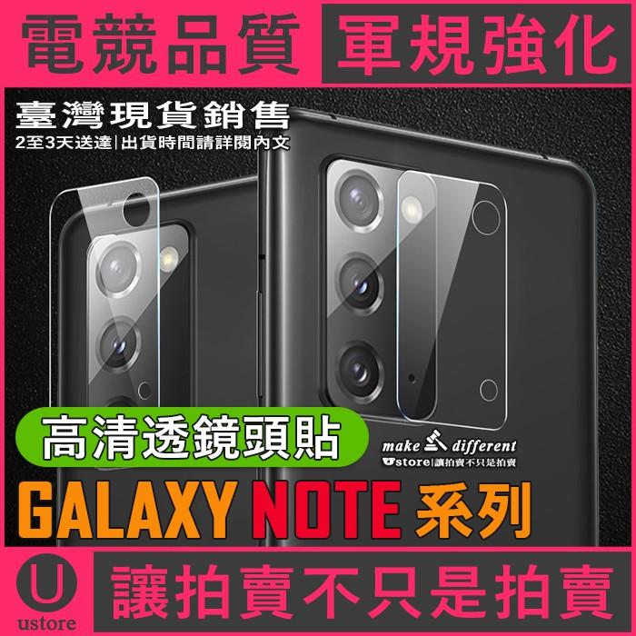 適用 三星 Note 20 10+ 10 9 8 Ultra Plus Lite▢高清鋼化鏡頭保護貼鏡頭膜▢柔性玻璃
