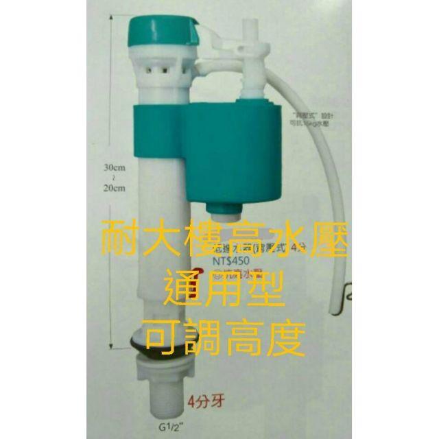 和成 HCG CF652A CF 653 CF8000A CF8208 副廠水箱進水器 馬桶零件 免浮球 伸縮 可調高度