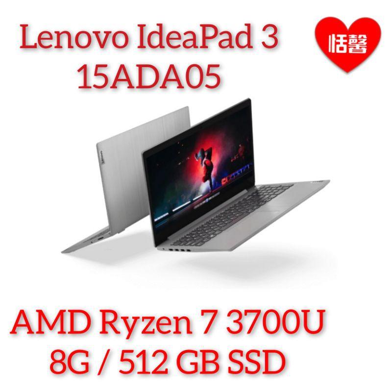 Lenovo IdeaPad 3 15ADA05 筆記型電腦 AMD Ryzen 7 3700U 聯想