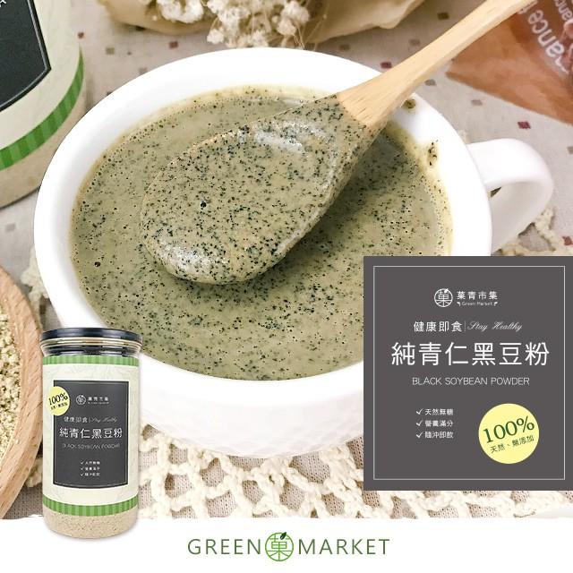 【菓青市集】純青仁黑豆粉 350G/400G 無糖100%純天然 罐裝/袋裝補充包