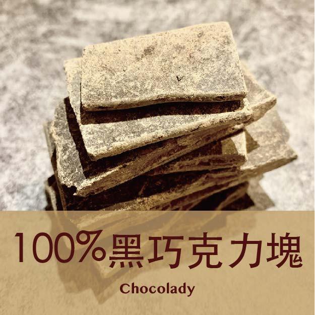 【無糖黑巧克力 少量賣場】100%無糖巧克力片 黑巧克力 純可可脂 烘焙 手工 生酮飲食🍫🍫🍫