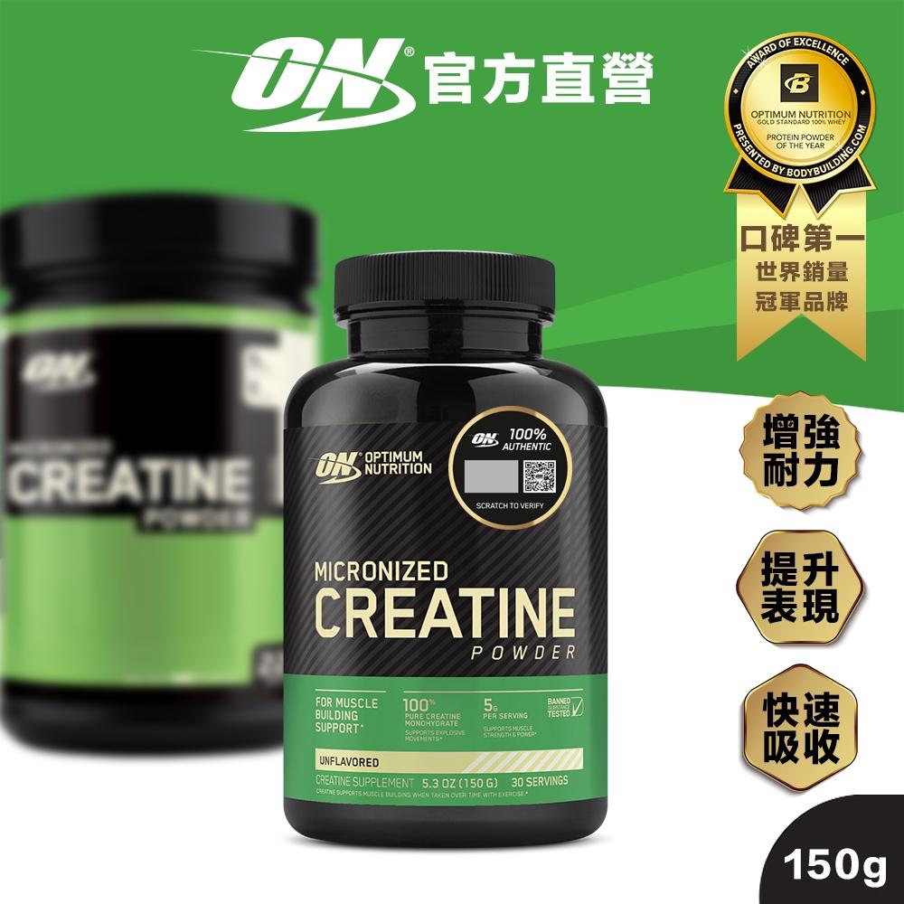 【美國 ON 歐恩】CREATINE 肌酸(150g/罐) 效期2022/11 - ON官方旗艦店