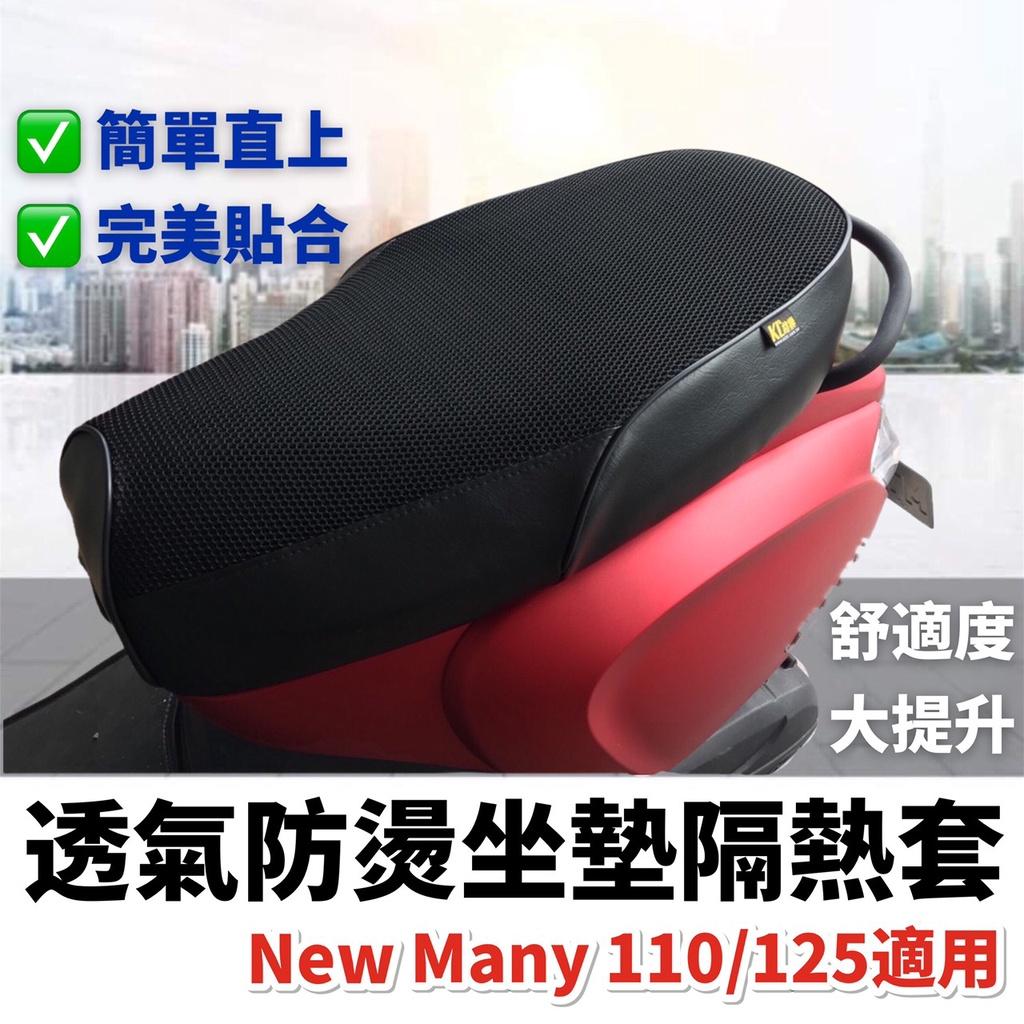 new many 125 坐墊套✨透氣舒適✨光陽new many110腳踏墊 new many125 改裝 防水透明座墊