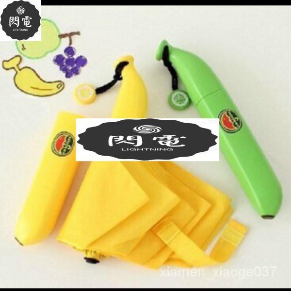 【限時下殺】 香蕉傘 Banana 耐用骨架 生日禮物 創意禮物 交換禮物 三折傘 雨傘 個性雨傘 創意香蕉傘 xkUs