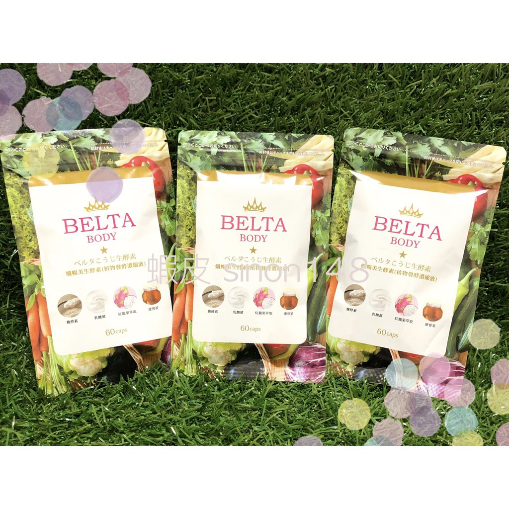 現貨 日本 BELTA 纖暢美生酵素 (植物發酵濃縮液) 60粒/袋 生酵素 酵素