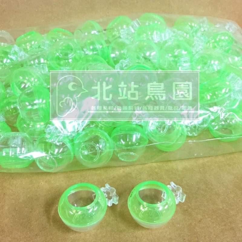<北站鳥園>綠繡眼杯 / 麵包籠專用杯 / 硯科飼料杯