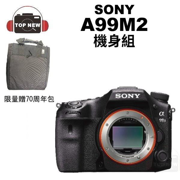 SONY 索尼 ILCA-99M2 A99M2 單機身 全片幅 單眼 相機 4240萬畫素 公司貨 (贈70周年包)