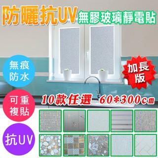60*300CM 3D鐳射抗UV隔熱 防窺靜電窗花貼 窗花紙 透光不透明 無痕可重複貼 防曬窗戶貼膜 玻璃貼 10款可選 新北市