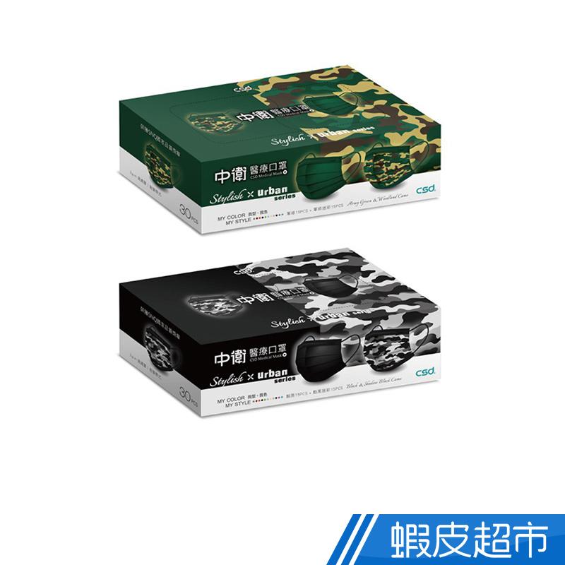 CSD中衛 醫療口罩-迷彩系列(30片x2盒入)-多款可選  蝦皮直送