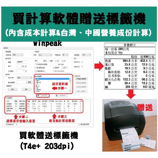 《winpeak》買營養計算軟體/食品標示軟體送標籤機 T4e+ SBARCO