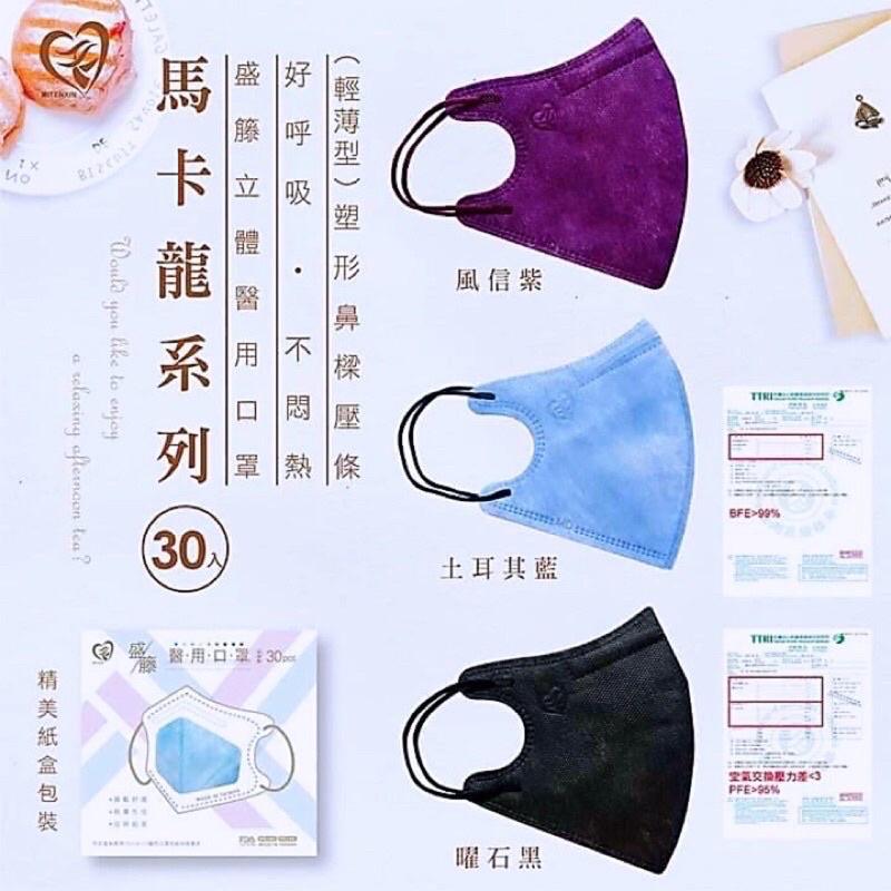 盛籐 馬卡龍系列 土耳其藍 曜石黑 風信紫 成人醫療3D立體口罩 MD雙鋼印 30入MIT 藍色 黑色 紫色 馬卡龍