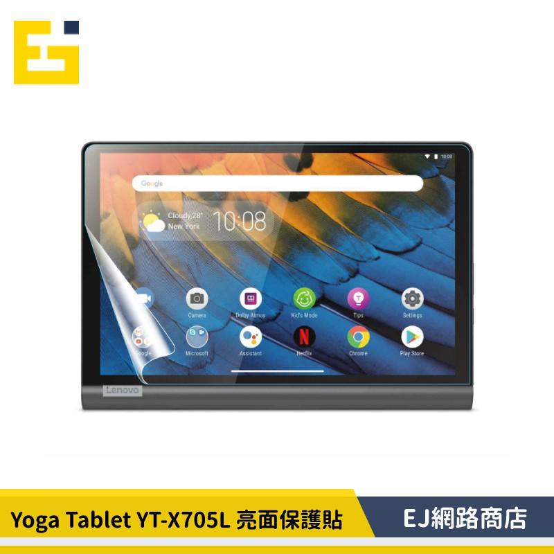 Lenovo 聯想 Yoga Tablet YT-X705L 亮面保護貼 保護貼 螢幕保護貼 保貼
