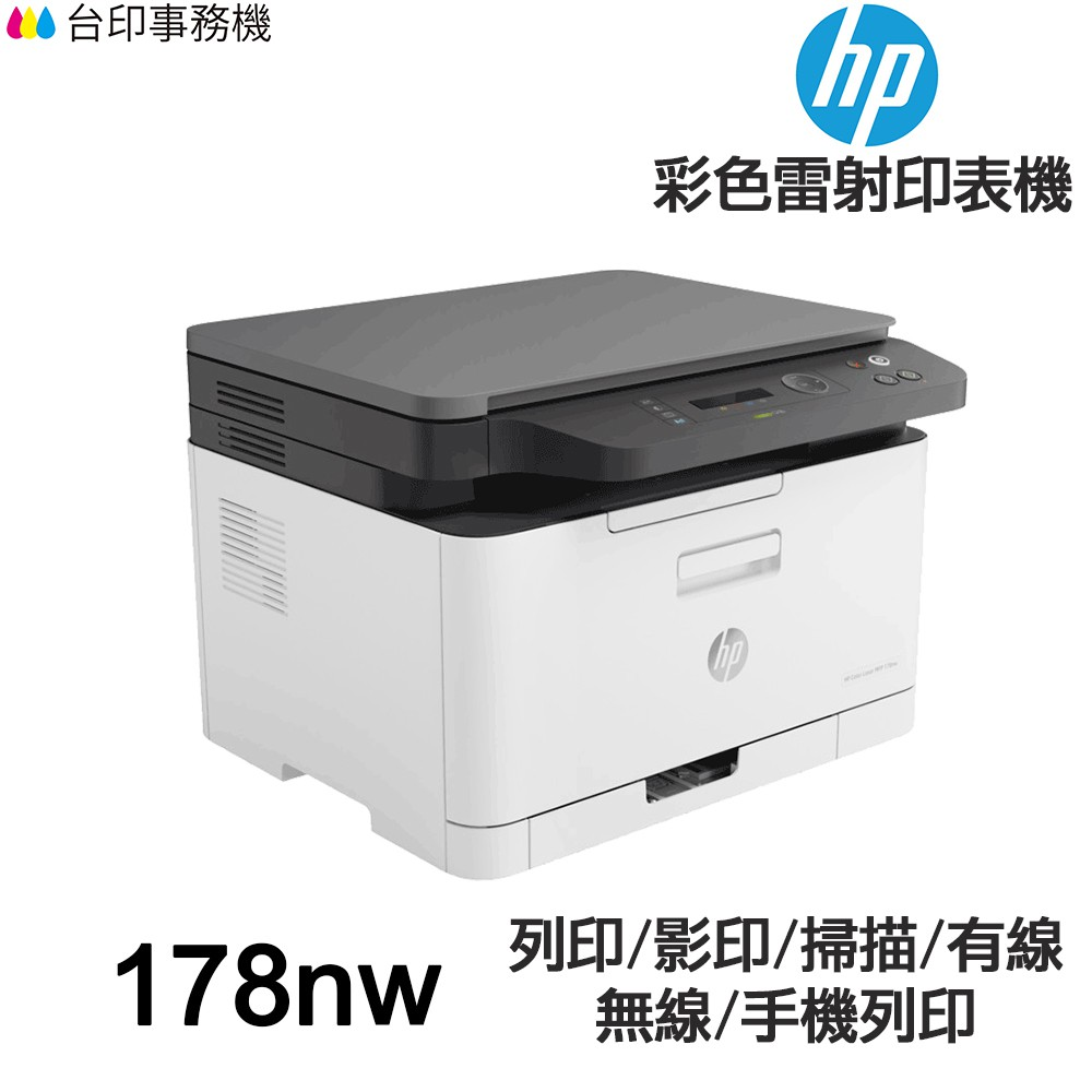 HP Color Laser 178nw 多功能印表機 《彩色雷射》