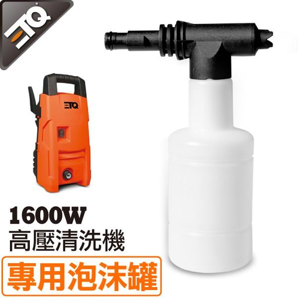 【ETQ USA】 1600W 高壓清洗機 專用泡沫罐