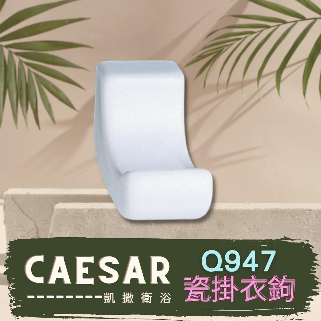 caesar 凱撒 Q947 瓷掛衣鉤 掛衣鉤 掛鉤 浴室掛鉤 衛浴設備 浴室配件 配件 鉤