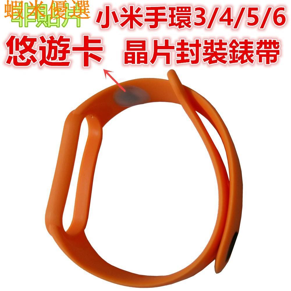 🌸台灣現貨免運🌸悠遊卡錶帶 適用小米手環6/5/4/3紅色橙色內置成人空卡晶片滴膠封裝硅膠替換腕帶 白淨家智能手錶帶