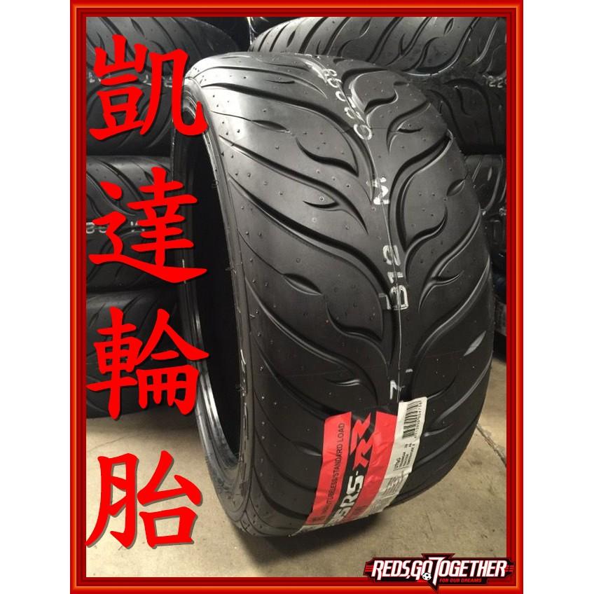 【凱達輪胎鋁圈館】Federal 飛達輪胎 595RS-RR 205/50/15 205/50R15 半熱融胎 歡迎詢