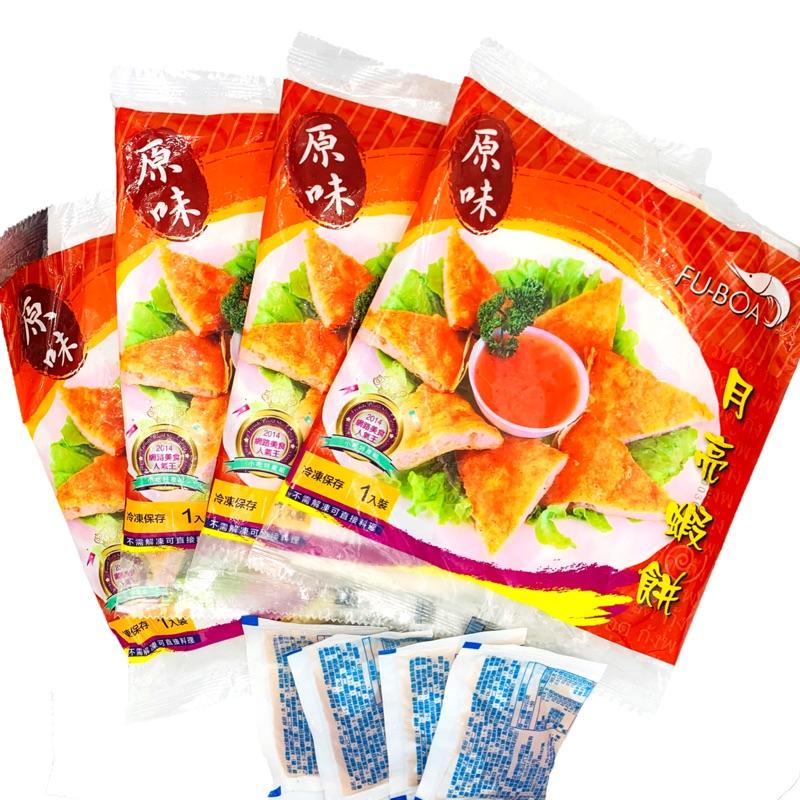 福寶月亮蝦餅 >> 一組4片