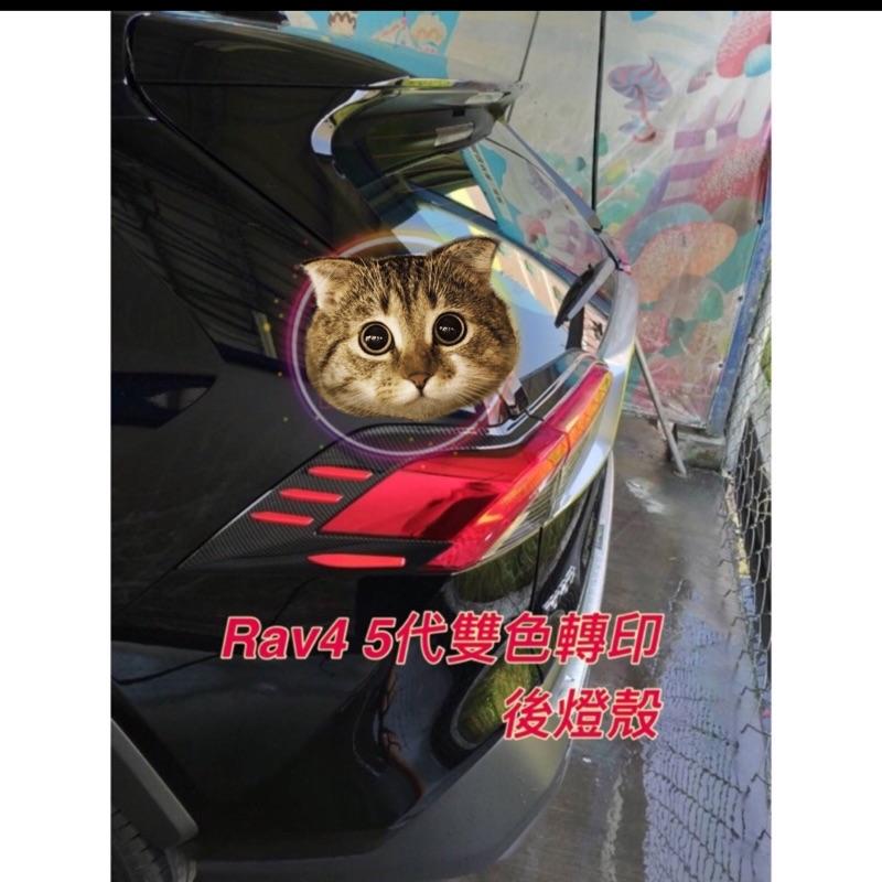 (請先聊聊)TOYOTA 5代RAV4 後尾燈罩 仿卡夢 剎車燈裝飾框 外飾改裝 碳纖維 尾燈框 尾燈裝飾板