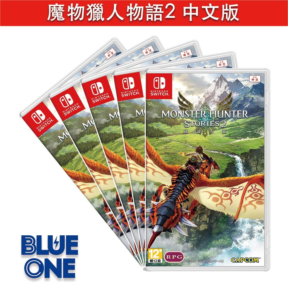 Switch 魔物獵人物語 2 破滅之翼 中文版 BlueOne電玩 Nintendo Switch 遊戲片 交換 收購