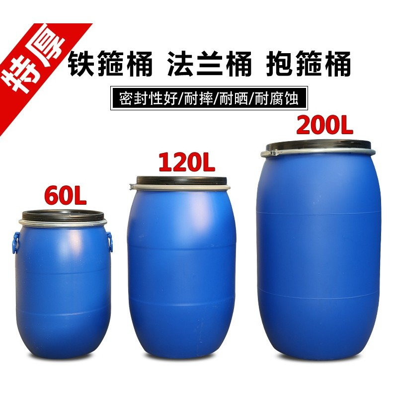 First825  【新款熱銷】60L鐵箍桶120L法蘭桶 200L塑膠桶化工桶開口桶抱箍桶