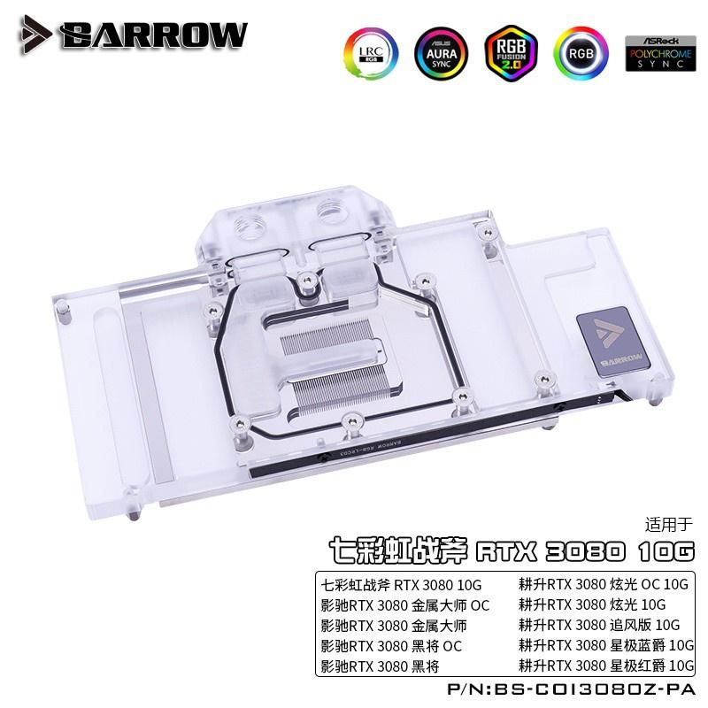 【前沿科技賣場】Barrow AIC公版RTX3080全覆蓋顯卡水冷頭七彩虹戰斧RTX3090水冷
