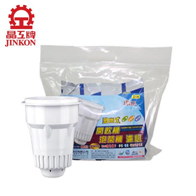 晶工 開飲機濾心 CF-2562 x2入+JK-588水桶 x1