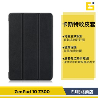 [現貨] 華碩 ASUS ZenPad 10吋 Z300C Z300CL Z300M Z301M 卡斯特紋