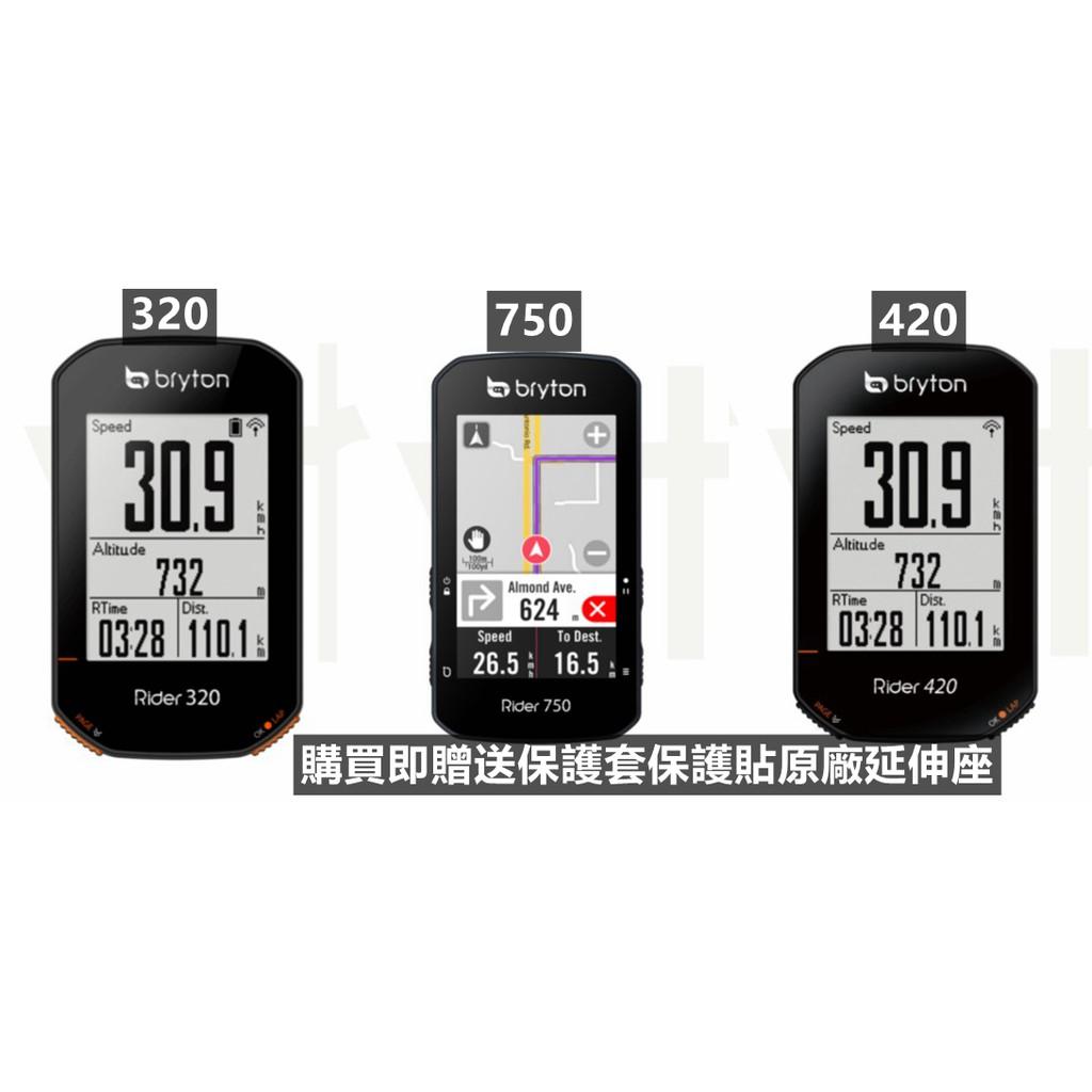 線上單車 Bryton Rider 系列 750 420 320 碼錶 贈保護套保護貼 原廠延伸座 GPS 自行車車錶