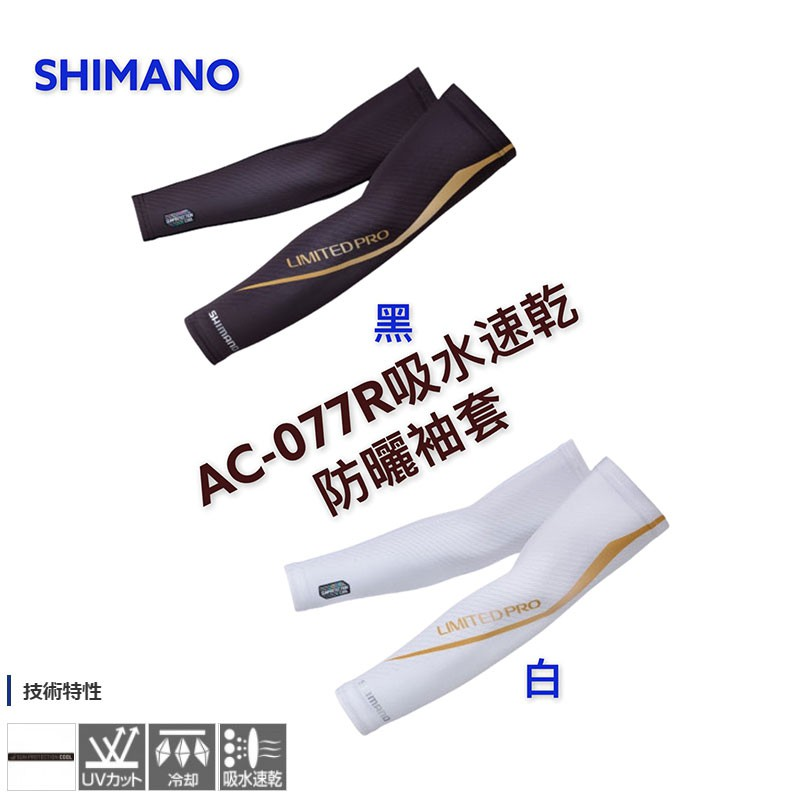 《SHIMANO》21 AC-077R 袖套 LIMITED PRO 防曬袖套 吸水速乾 中壢鴻海釣具