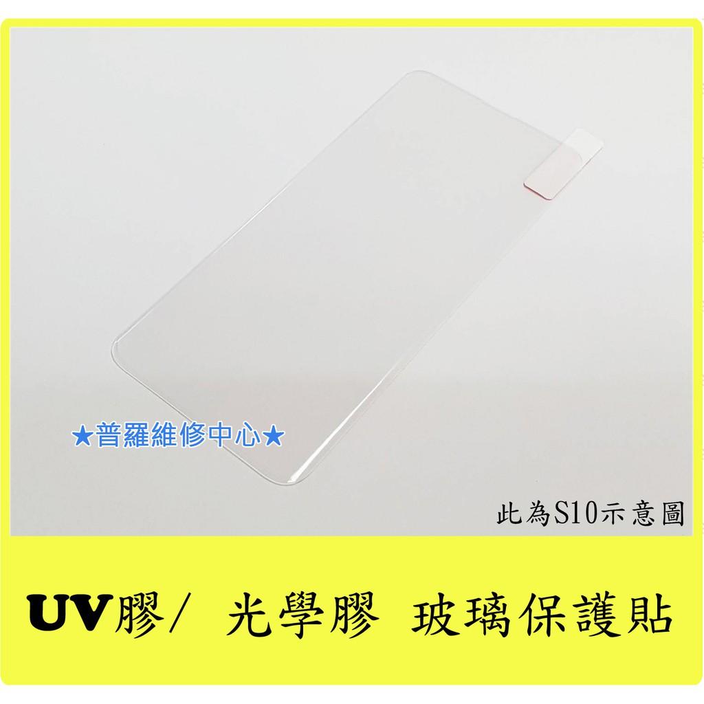 ★普羅維修中心★ Samsung S8+ 玻璃貼 UV膠 光學膠 螢幕保護貼 滿版 曲面 G955FD S8 Plus