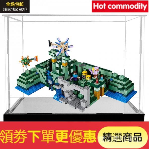 手辦 展示盒/亞克力展示盒樂高21136海洋紀念碑 LEGO積木玩具模型防塵罩防塵盒