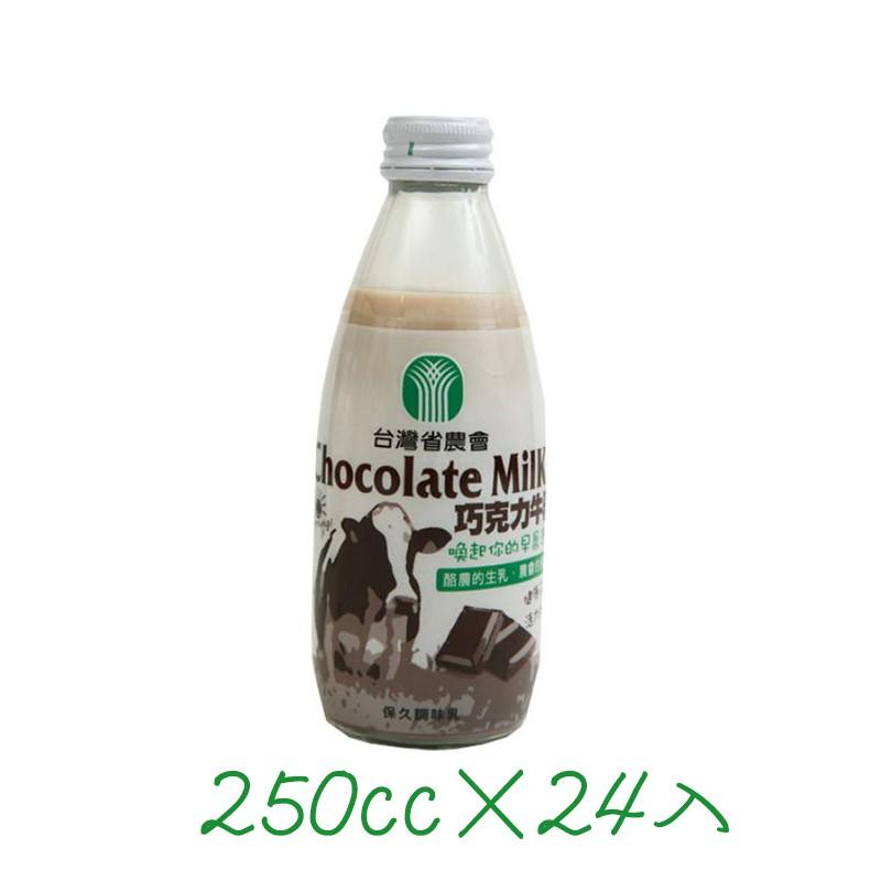 台農巧克力保久乳250ccX24入