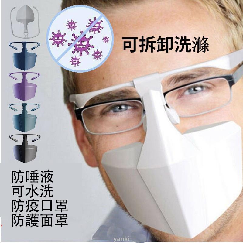 防護隔離面罩防護眼鏡時醫口罩 醫療級平面口罩 醫療用口罩成人 防唾液口罩