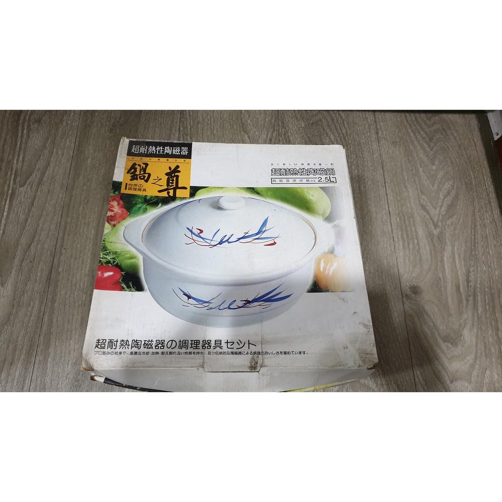 鍋之尊 超耐熱陶瓷鍋2.5l