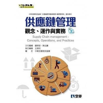 供應鏈管理(觀念運作與實務)(2版)