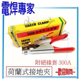 『青山六金』『電焊專家』含稅 電焊夾 鐵板 300A 荷蘭式 附 絕緣套 電焊機 電焊線 接地夾 CO2 氬焊機 臺中市