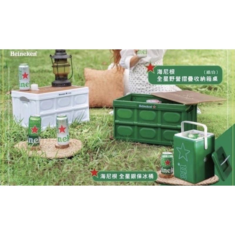 (現貨/限量)💯海尼根 Heineken 全星野餐摺疊收納箱桌露營用品 野餐用品