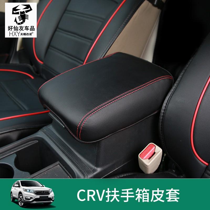 適用于12-16款本田CRV扶手箱皮套儲物箱套 15款crv扶手套改裝專用讚!