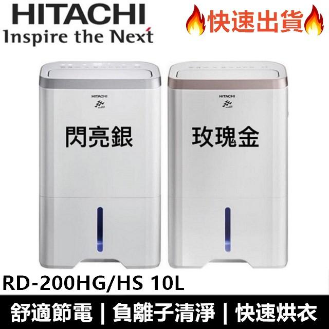 ★有現貨★日立Hitachi 10L 負離子清淨除濕機RD-200HS閃亮銀