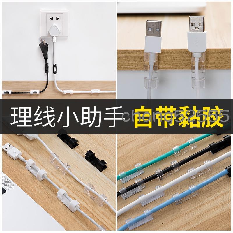 💏🎣電線固定器線卡網線理線神器數據線收納走線貼線夾繞線器集線卡扣