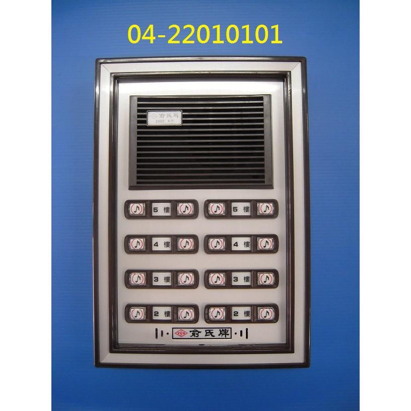 [現貨含稅] 俞氏牌 十六戶門口機 YUS DP-55A-16 電鎖對講機 原廠代理保證一年 04-22010101