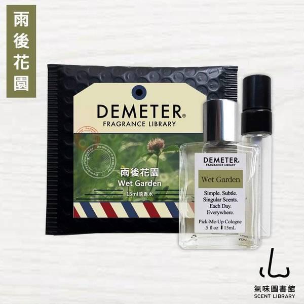 Demeter 【雨後花園】Wet Garden 15ml 香水組 氣味圖書館