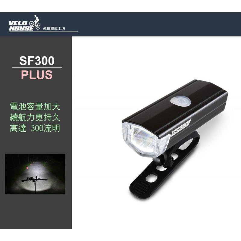 ★FETUM★ DOSUN Speed [SF300 PLUS] 充電型前燈 300流明[03107610]