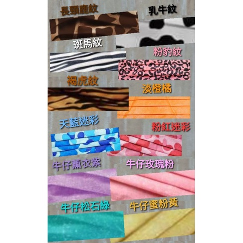 萊潔/牛仔松石綠/褐虎紋/長頸鹿紋/乳牛紋/牛仔薰衣紫/粉豹紋/黑白斑馬紋/粉紅迷彩/淡橙橘