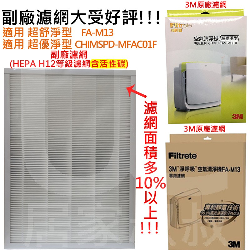 3M MFAC01F FA-M13 超優淨型 超舒靜型 空氣清淨機替換濾網 M13-F M13-ORF 另有台製副廠