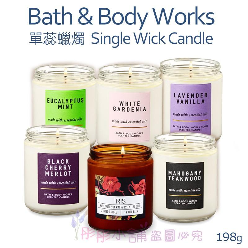 Bath & Body Works Candle 薰香蠟燭 單蕊燭芯 大豆蠟 198g BB原裝進口 彤彤小舖