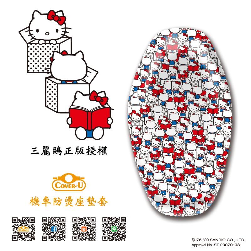 Hello Kitty 2020款25【授權】防燙撥水效果機車座墊套